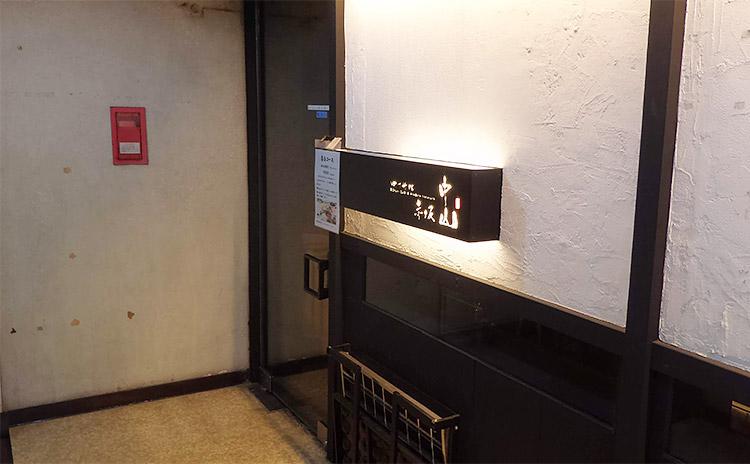 四川料理 中山