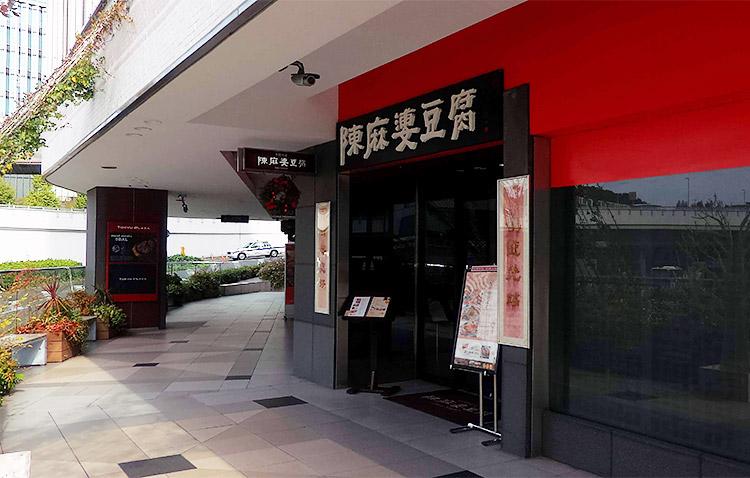 陳麻婆豆腐 赤坂店(ちんまーぼーどうふ)