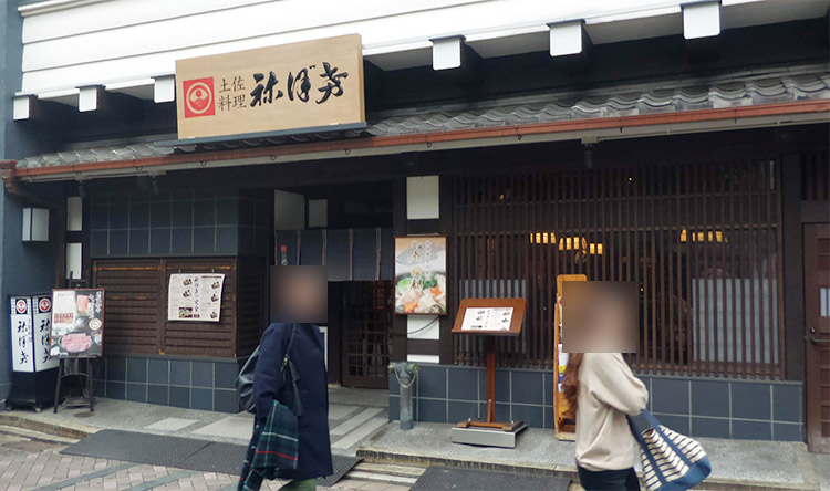 「祢保希 赤坂店(ねぼけ)」で「週替わり定食A(1,280円)」のランチ