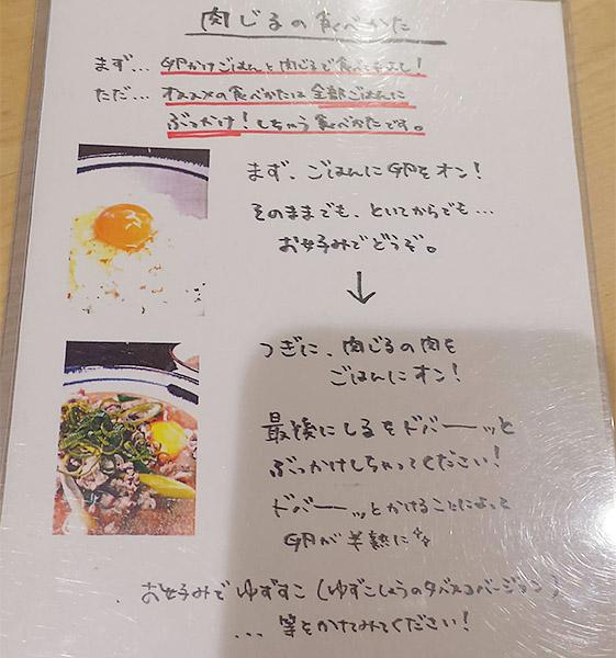 肉じる定食[肉吸い](1,000円)