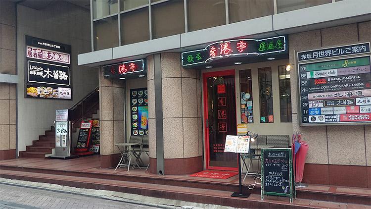 香港亭 赤坂店