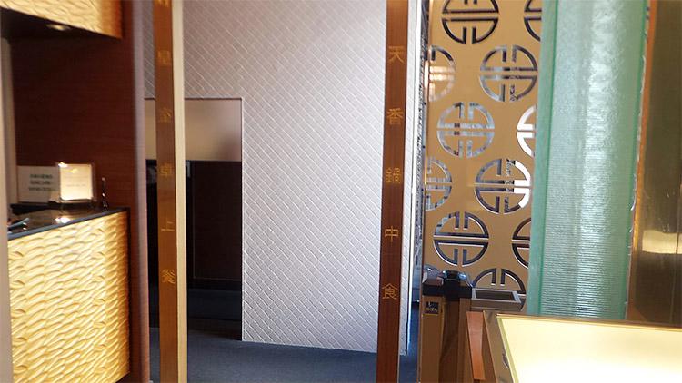 天香回味 赤坂別館(てんしゃんふぇいうぇい)