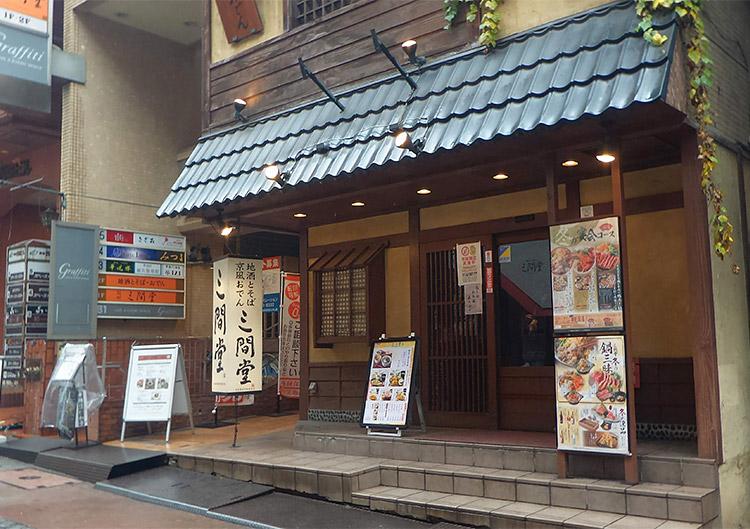 「三間堂 赤坂店(さんげんどう)」で「サバ味噌定食(850円)」と「小そば(100円)」のランチ