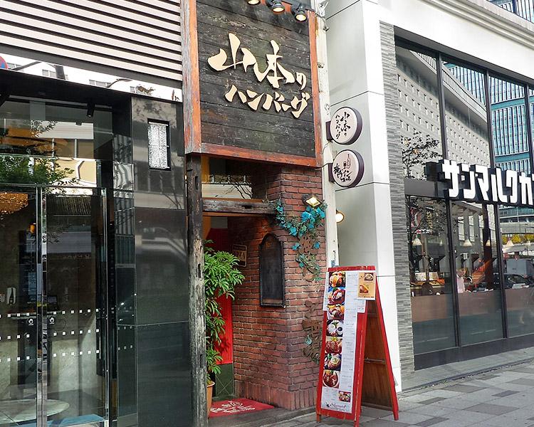 「山本のハンバーグ 赤坂見附」で「グラタンハンバーグ(1,400円)」のランチ