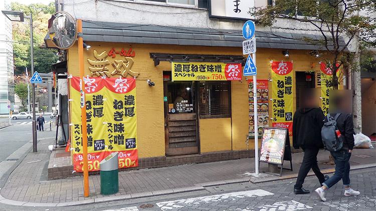 「無双 赤坂店(むそう)」で「濃厚ねぎ味噌スペシャル(750円)」と「餃子[3ヶ]&のり卵かけご飯(220円)」
