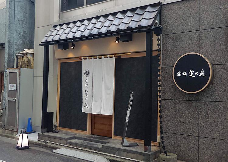 「赤坂 蓮の庭(はすのにわ)」で「蓮の庭 天丼(1,300円)」のランチ