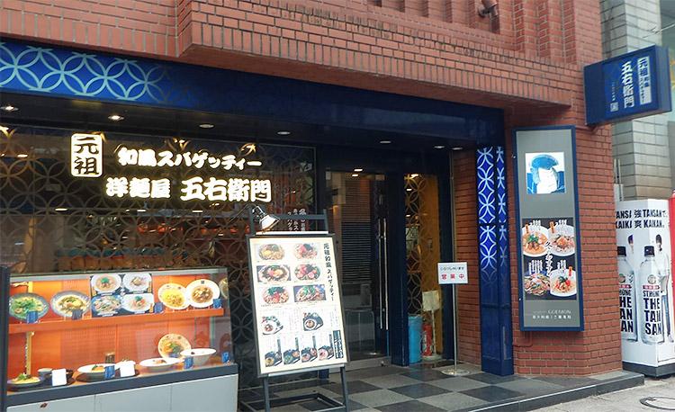 「洋麺屋 五右衛門 赤坂店(ごえもん)」で「ハーフ&ハーフ(1,512円)」のランチ