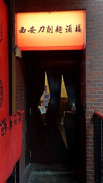 西安刀削麺酒楼 赤坂店(せいあんとうしゅうめんしゅろう)