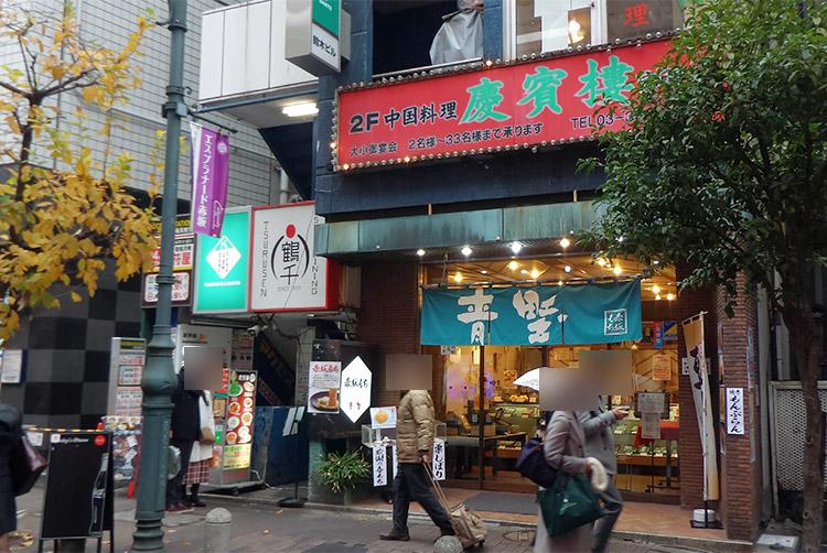 「慶賓楼(けいひんろう)」で「エビと玉子のチリソース(730円)」と「焼餃子(280円)」のランチ