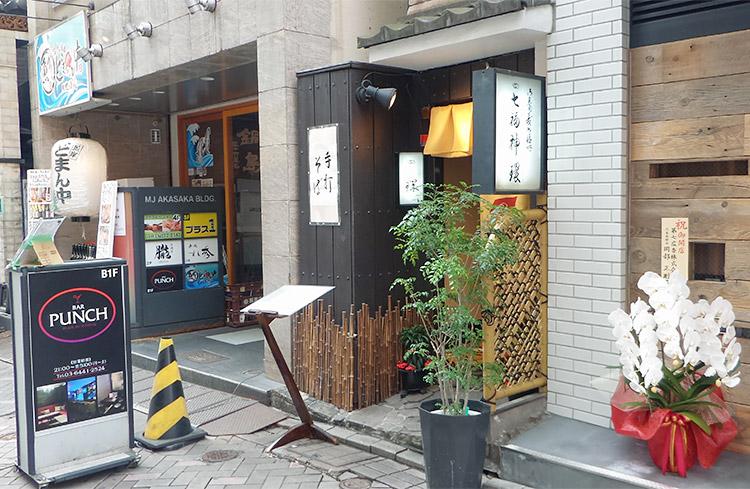 蕎麦「七福神 環(たまき)」で「曙[あけぼの](1,550円)」のランチ