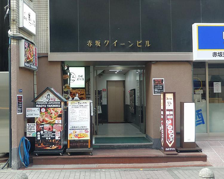 「すし居酒屋 まんげつ 赤坂見附店」で「鮭ハラス焼き定食(650円)」と「鶏の唐揚げ(100円)」のランチ