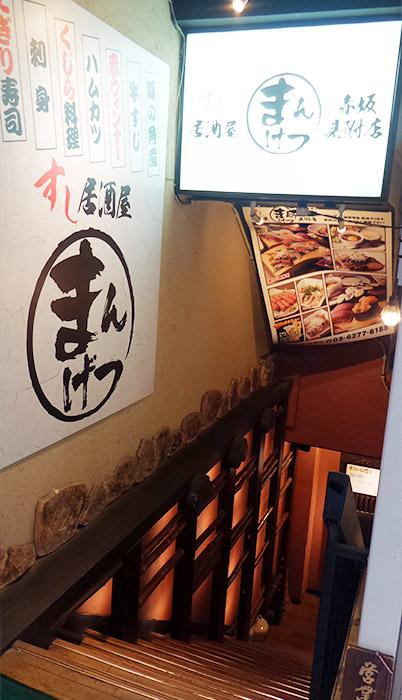 すし居酒屋 まんげつ 赤坂見附店