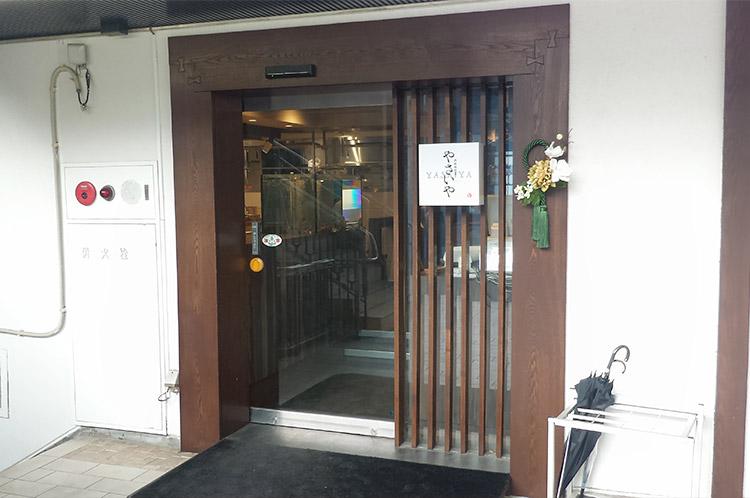 やさいや 鉄板焼野菜 赤坂店