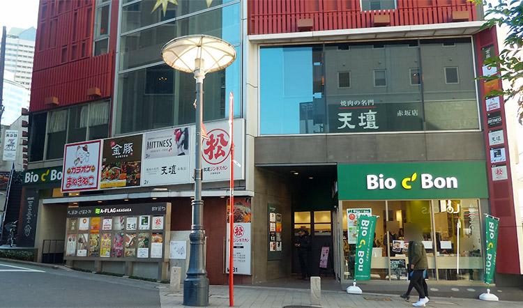 「TOMBOY 赤坂店(トムボーイ)」で「タイ風やきそば&グリーンカレー丼[日替わりランチ](1,350円)」