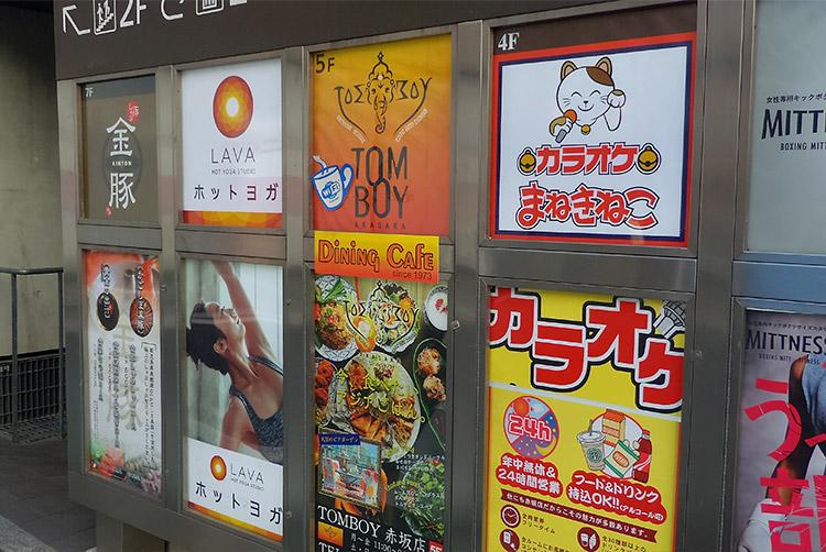 TOMBOY 赤坂店(トムボーイ)