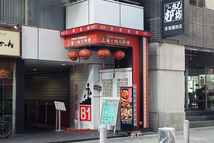 「京華茶楼 溜池山王店(けいかさろう)」で「キクラゲ・玉子・豚肉の炒め(870円)」のランチ