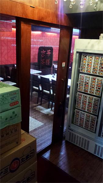 京華茶楼 溜池山王店(けいかさろう)