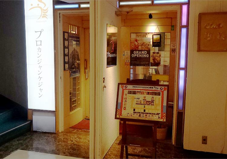プロカンジャンケジャン 赤坂店