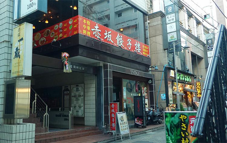 「赤坂餃子楼(ぎょうざろう)」で「チンジャオロース定食(800円)」と「焼餃子(200円)」のランチ