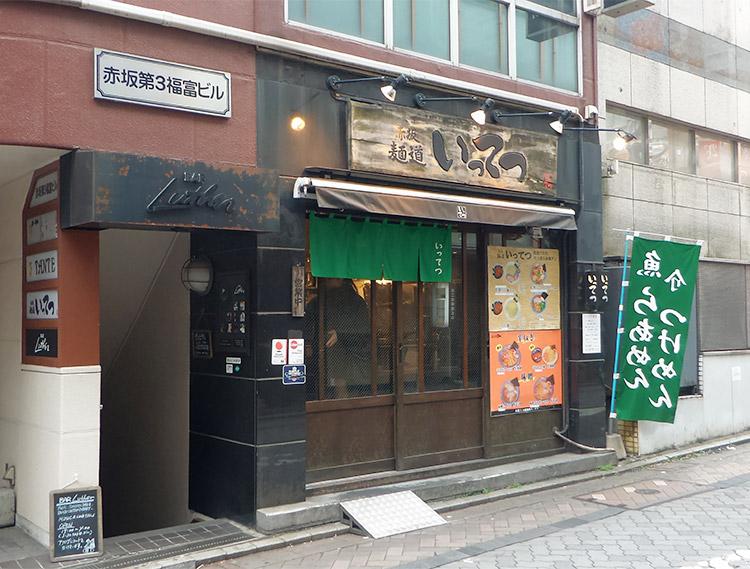 「赤坂麺道いってつ」で「豚しゃぶつけ麺[大](800円)」と「チャーシュー丼(200円)」のランチ