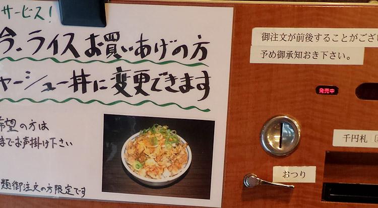 チャーシュー丼(200円)