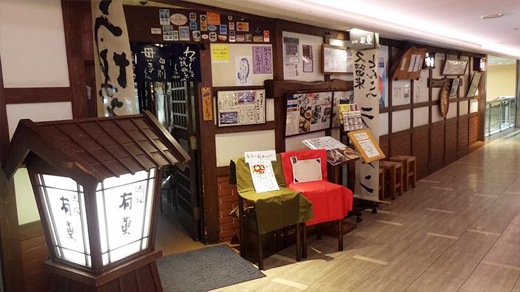 九州郷土料理「赤坂有薫(ゆうくん)」で「玄海海鮮丼(1,240円)」のランチ