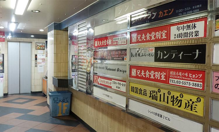 シントミ赤坂第2ビル