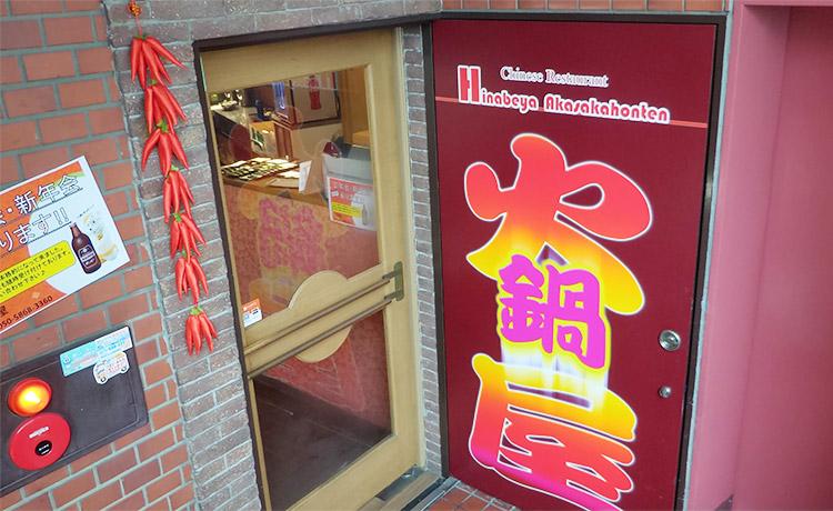 火鍋屋 赤坂店