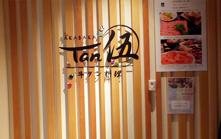 牛タン料理「Tan伍(たんご)」