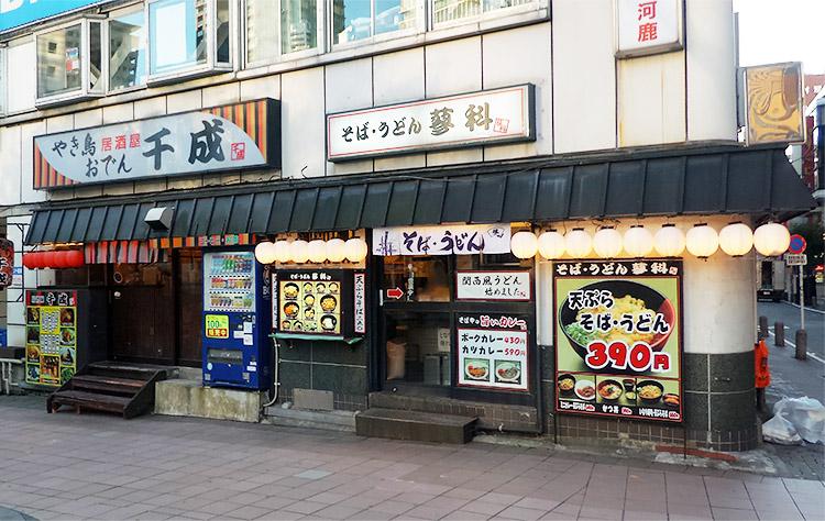 立ち食い蕎麦「蓼科(たてしな)」で「ミニカレーと天ぷらそば(690円)」のモーニング