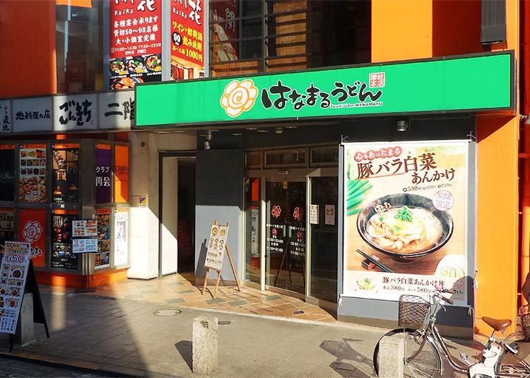 はなまるうどん 赤坂一ツ木通り店