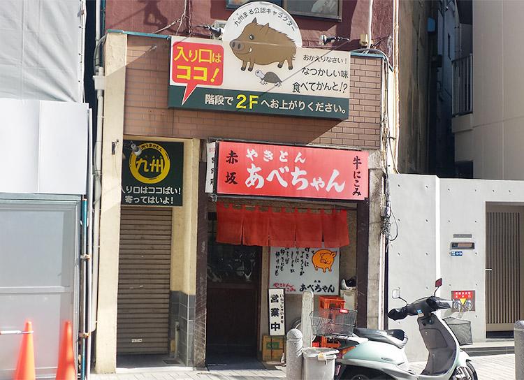 「赤坂あべちゃん」で「牛もつにこみ定食(600円)」のランチ