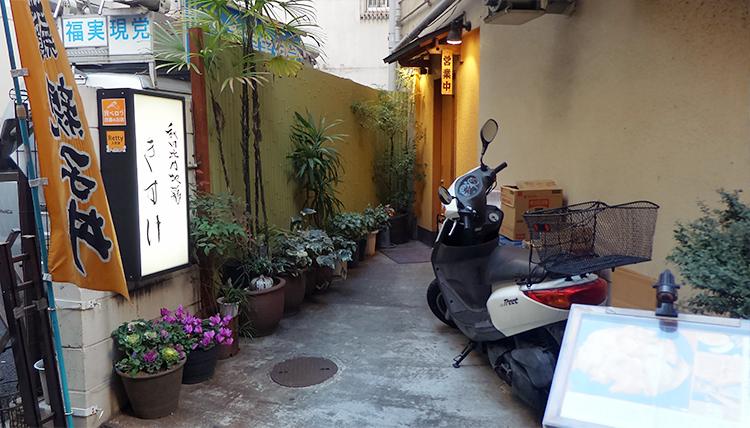 「きすけ 赤坂本店」で「親子丼[大盛り](1,080円)」のランチ