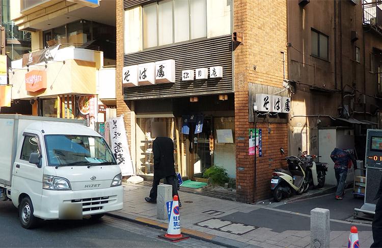 「松月庵(しょうげつあん)」で「かつ丼+もり蕎麦セット(980円)」のランチ