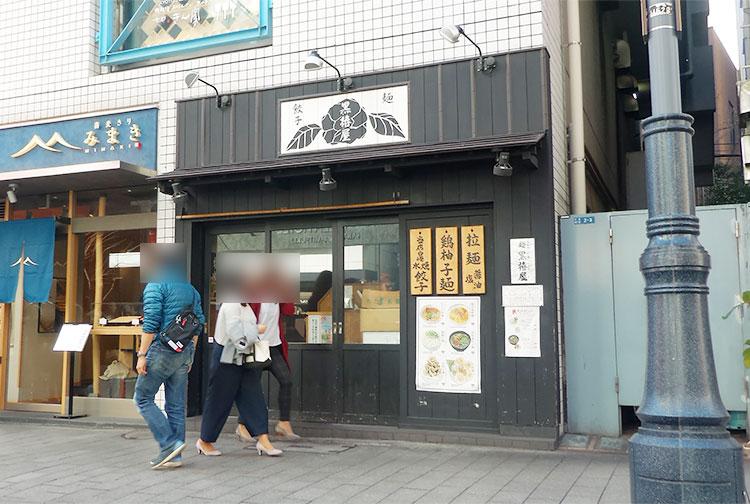 「黒椿屋(くろつばきや)」で「海老味噌麺(880円)」と「鶏しょうがめし(290円)」