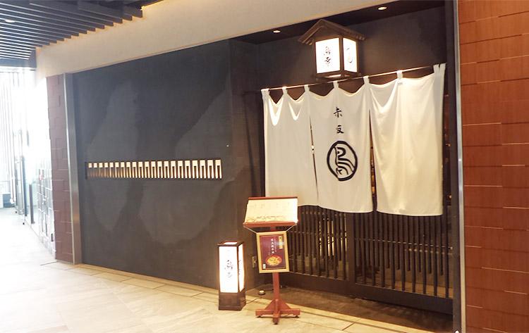 「赤坂 鳥幸(とりこう)」で「焼鳥重(1,400円)」のランチ