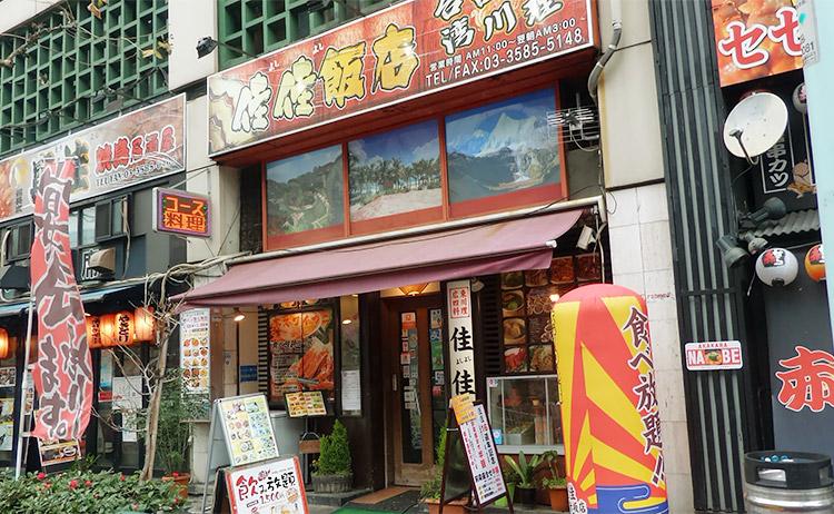 「佳佳(よしよし)」で「牛肉の唐辛子煮込み(960円)」と「焼き餃子(250円)」のランチ
