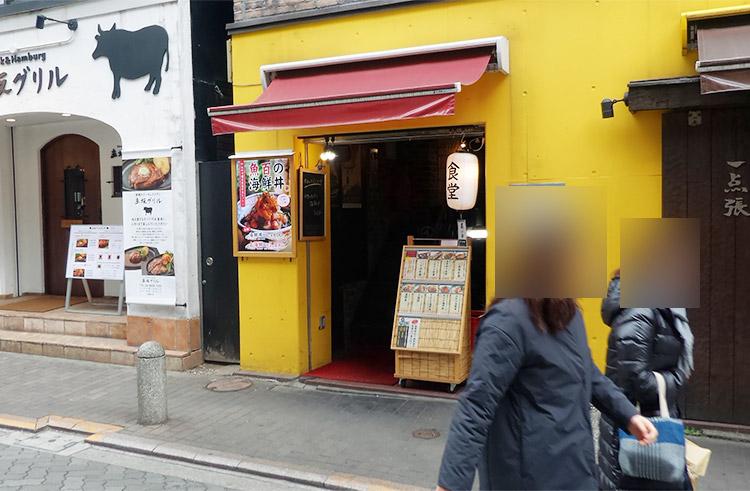「魚百 赤坂出張所」で「海鮮丼(890円)」のランチ
