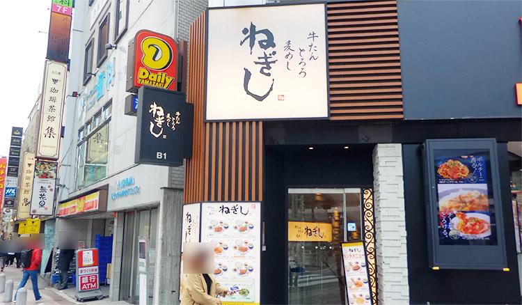 「ねぎし 赤坂見附店」で「仔牛の牛たん&ビーフシチューセット(1,550円)」のランチ