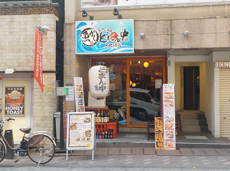 「どまん中 赤坂店」で「カキフライと刺身五種定食(1,000円)」のランチ