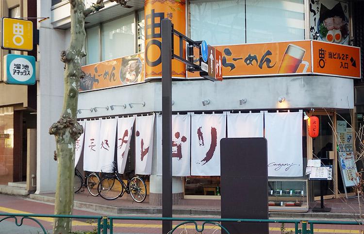 「蕎麦処 グレゴリー」で「生パクチーそば(780円)」と「トマト天ぷら(200円)」のランチ