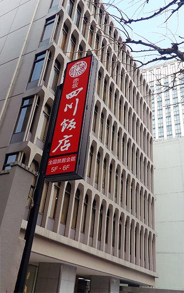 「赤坂 四川飯店」で「ランチセット(1,300円)」