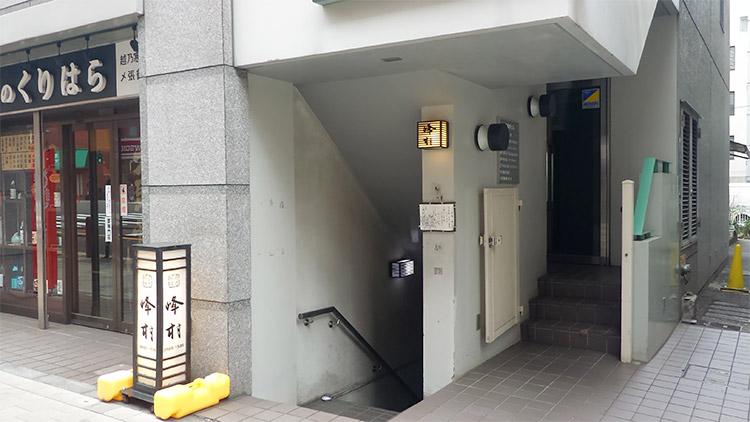 「峰村(みねむら)」で「蕎麦ランチセット(900円)」