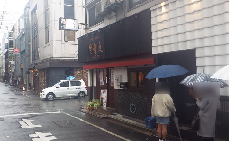 「金葉庭(きんようてい)」で「ちゃんぽん(950円)」のランチ