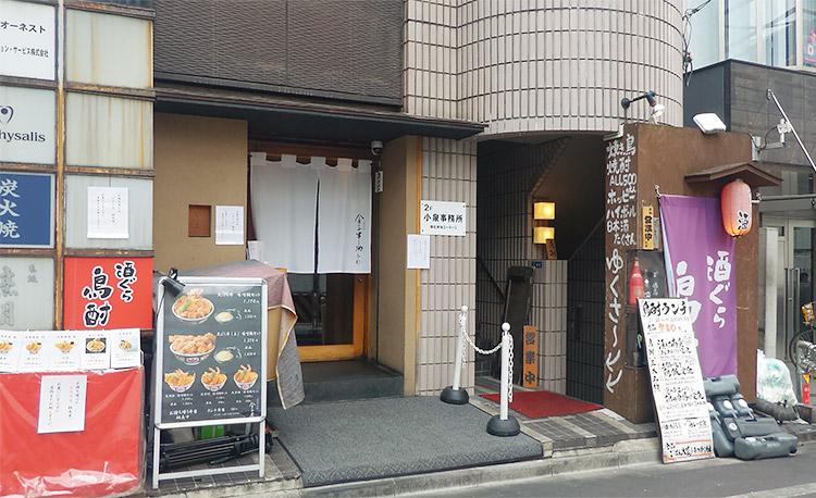 「鳥酎(とりちゅう)」で「宮崎風 漬け鶏南蛮(780円)」のランチ