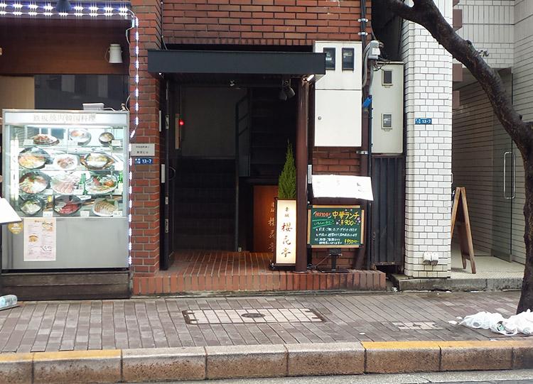「櫻花亭(おうかてい)」で「あんかけ炒飯(950円)」のランチ