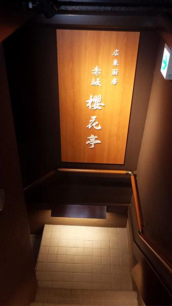 櫻花亭(おうかてい)
