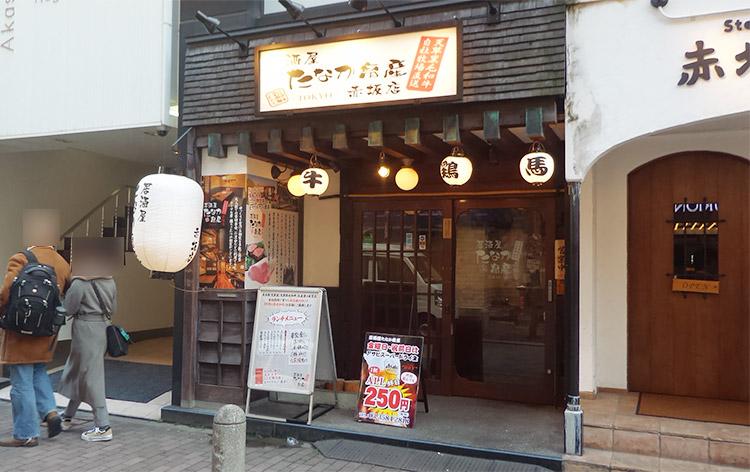 「たなか畜産 赤坂店」で「リブロースステーキ 200g(1,000円)」のランチ