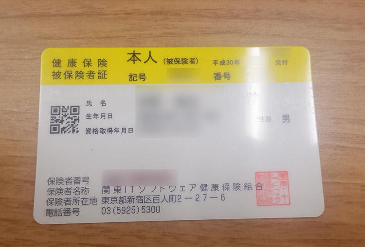 関東IT健保ソフトウェア健康保険組合