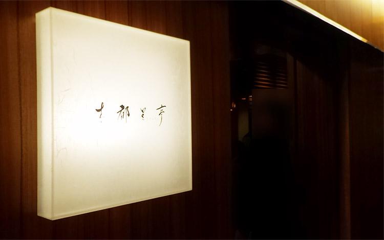 木都里亭(ことりてい)